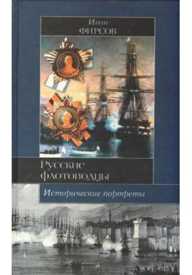 Исторические портреты: Павел Нахимов, Фёдор Ушаков, Степан Макаров.