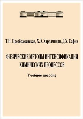 Физические методы интенсификации химических процессов : учебное пособие