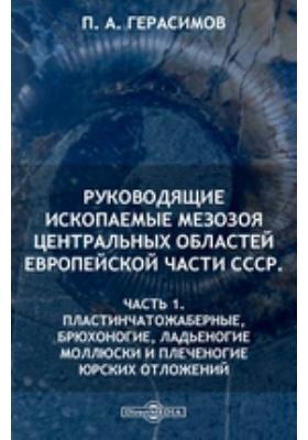 Руководящие ископаемые мезозоя Центральных областей Европейской части СССР, Ч. 1. Пластинчатожаберные, брюхоногие, ладьеногие моллюски и плеченогие юрских отложений