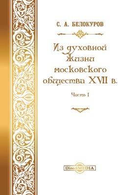 Из духовной жизни московского общества XVII в.: монография, Ч. 1