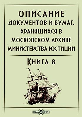 Описание документов и бумаг, хранящихся в Московском архиве Министерства юстиции. Кн. 8