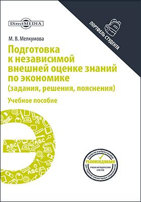 Подготовка к независимой внешней оценке знаний по экономике (задания, решения, пояснения)