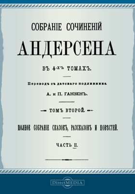 Собрание сочинений : в 4-х т. Т. 2. Полное собрание сказок, рассказов и повестей, Ч. 2