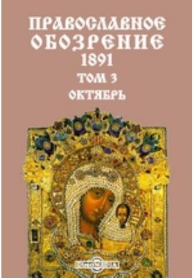 Православное обозрение: журнал. 1891. Том 3, Октябрь