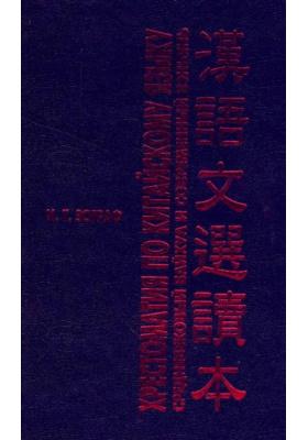 Хрестоматия по китайскому языку (ранний байхуа и поздний вэньянь)