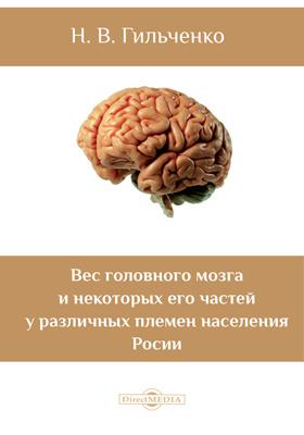 Вес головного мозга и некоторых его частей у различных племен населения России: материалы для антропологии России