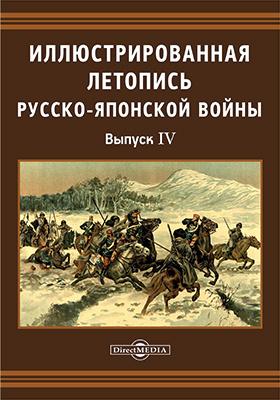 Иллюстрированная летопись Русско-Японской войны: научно-популярное издание. Вып. 4