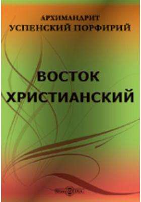 Восток христианский: духовно-просветительское издание