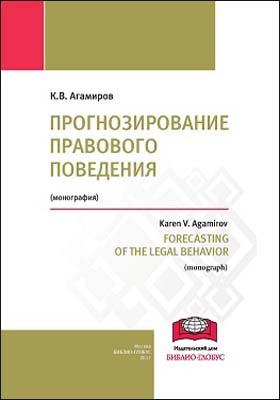 Прогнозирование правового поведения = Forecasting of the legal behavior: монография