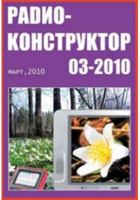 Радиоконструктор: журнал. 2010. № 3