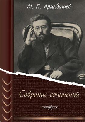 Собрание сочинений: художественная литература