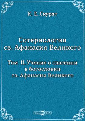 Сотериология св. Афанасия Великого Афанасия Великого. Т. II. Учение о спасении в богословии св