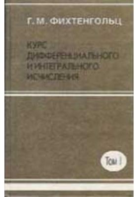 Курс дифференциального и интегрального исчисления: учебное пособие. В 3 т. Т. 1