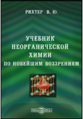 Учебник неорганической химии. По новейшим воззрениям. С политипажами и спектральной таблицей