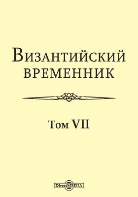 Византийский временник : Издаваемый институтом Истории Академии наук СССР. Т. 7