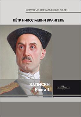Записки: документально-художественная литература. Книга 2