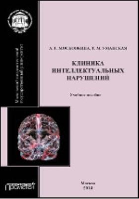 Клиника интеллектуальных нарушений: учебное пособие