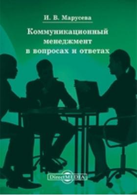 Коммуникационный менеджмент в вопросах и ответах : (подготовка к экзамену): учебное пособие для вузов