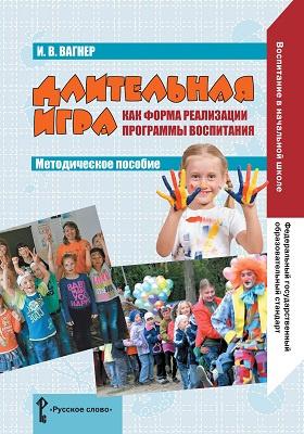 Длительная игра как форма реализации программы воспитания: методическое пособие
