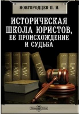 Историческая школа юристов, ее происхождение и судьба