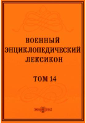 Военный энциклопедический лексикон. Т. 14