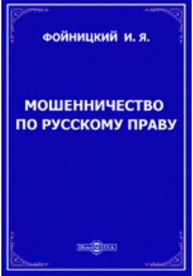 Мошенничество по русскому праву