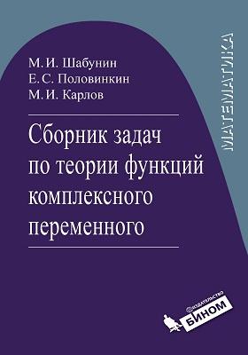 Сборник задач по теории функций комплексного переменного: учебное пособие