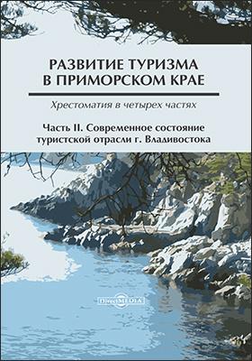 Развитие туризма в Приморском крае: хрестоматия : в 4 частях, Ч. 2. Современное состояние туристской отрасли г. Владивостока