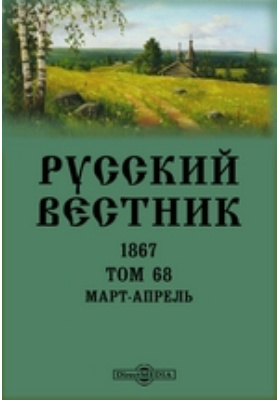 Русский Вестник. 1867. Т. 68, Март-апрель