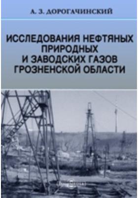 Исследования нефтяных природных и заводских газов Грозненской области: монография