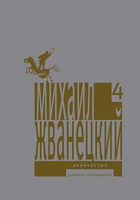 Собрание произведений в пяти томах. Т.4. Девяностые