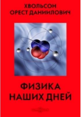 Физика наших дней: научно-популярное издание