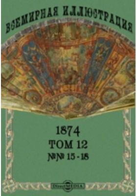 Всемирная иллюстрация: журнал. 1874. Т. 12, №№ 15-18