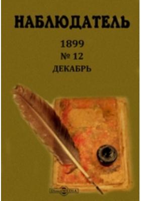 Наблюдатель: журнал. 1899. № 12, Декабрь