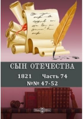 Сын Отечества: журнал. 1821. №№ 47-52, Ч. 74