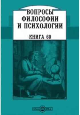 Вопросы философии и психологии. 1901. Книга 60