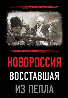 Новороссия. Восставшая из пепла