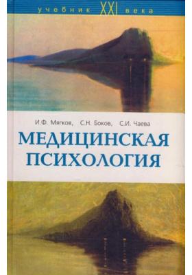 Медицинская психология. Пропедевтический курс : Учебник для вузов. 2-е издание, переработанное и дополненное