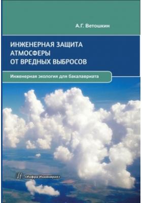 Инженерная защита атмосферы от вредных выбросов: учебно-практическое пособие