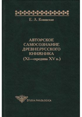 Авторское самосознание древнерусского книжника (XI – середина XV в.)