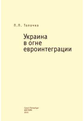 Украина в огне евроинтеграции: публицистика