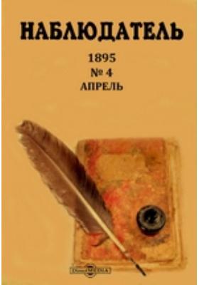 Наблюдатель: журнал. 1895. № 4, Апрель