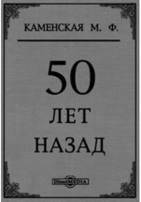 Пятьдесят лет назад