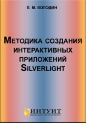 Методика создания интерактивных приложений Silverlight