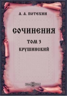 Сочинения. Т. 3. Крушинский