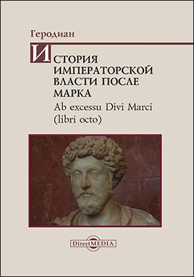 История императорской власти после Марка