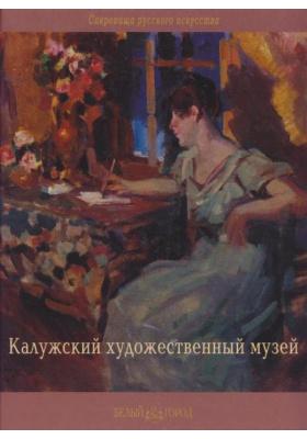 Калужский областной художественный музей