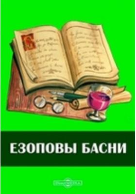 Езоповы басни: художественная литература