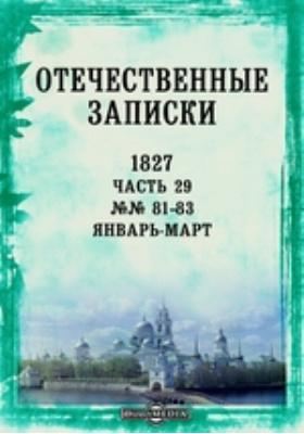 Отечественные записки: журнал. 1827. №№ 81-83, Январь-март, Ч. 29