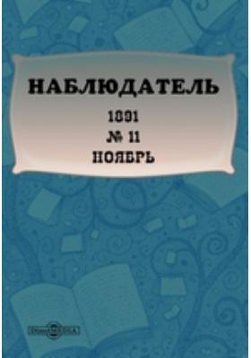 Наблюдатель: журнал. 1891. № 11, Ноябрь